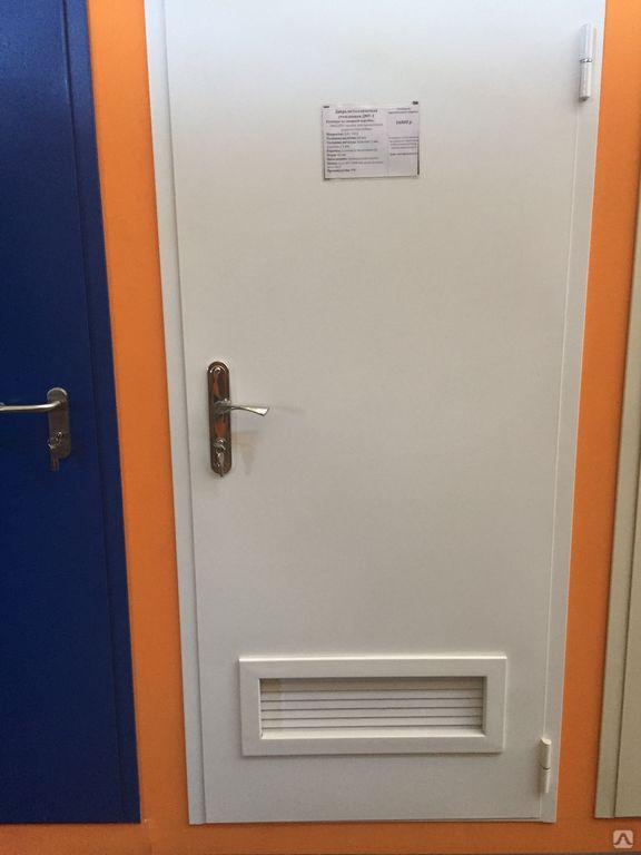 двери противопожарные металлические с вентрешеткой купить в москве