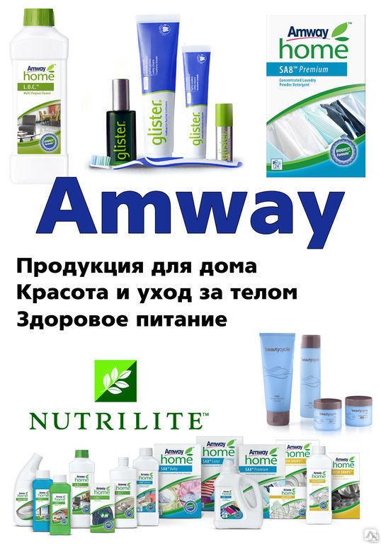 Интернет Магазин Амвей Украина