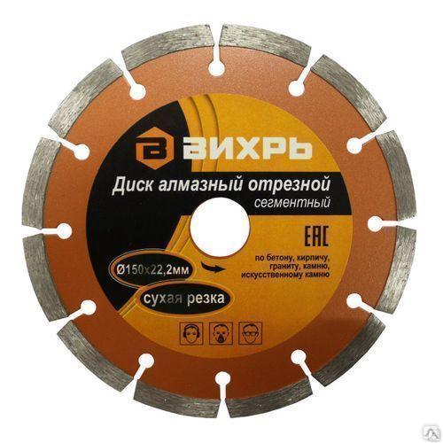 Купить диск алмазный по бетону в новосибирске топпинг для бетона красноярск купить